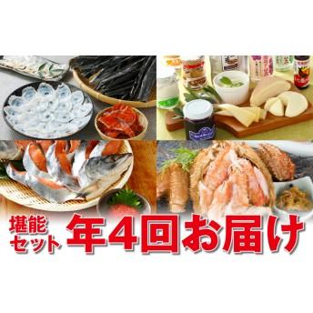 しらぬか堪能セット【年4回定期便】(年4回定期便)