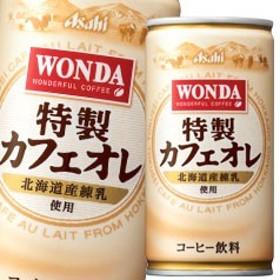 【送料無料】アサヒ ワンダ 特製カフェオレ185g缶×1ケース(全30本)