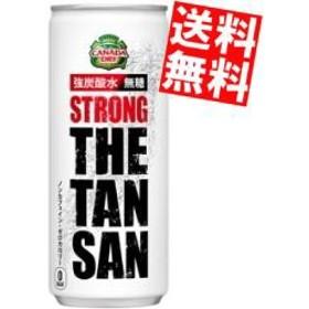 【送料無料】コカ・コーラ カナダドライ ザ・タンサン・ストロング 250ml缶 30本入(コカコーラ 炭酸水 ザタンサン)big_dr