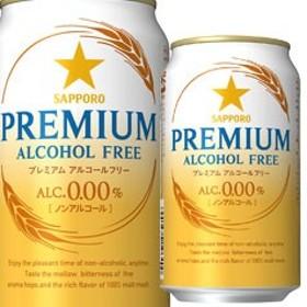 【送料無料】サッポロ プレミアムアルコールフリー350ml缶×1ケース(全24本)
