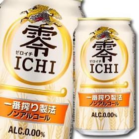 【送料無料】キリン 零ICHI(ゼロイチ)350ml缶×1ケース(全24本)