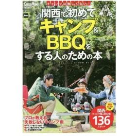 関西で初めてキャンプ&BBQをする人のた (ウォーカームック)/KADOKAWA