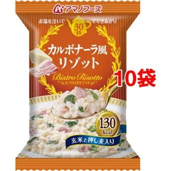 アマノフーズ カルボナーラ風リゾット (27.0g1食入10コセット)