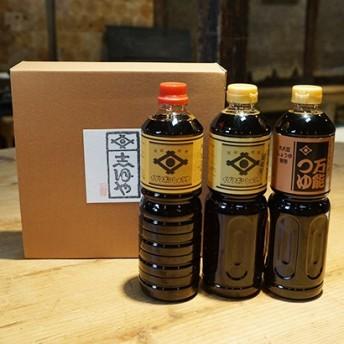[長野]定番お醤油3種セット グロサリー・調味料