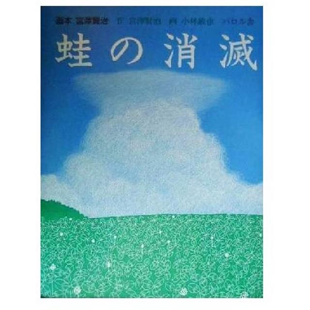 蛙の消滅 画本宮沢賢治/宮沢賢治(著者),小林敏也(その他)