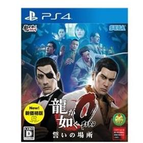 5pb.龍が如く0 誓いの場所 新価格版【PS4】PLJM80154