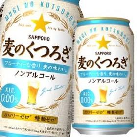 【送料無料】サッポロ 麦のくつろぎ350ml缶×1ケース(全24本)