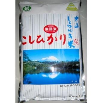 大山しらゆき米 令和元年新米(コシヒカリ・無洗米)7㎏