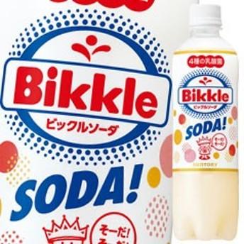 【送料無料】サントリー ビックルソーダ490ml×1ケース(全24本)
