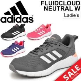 ランニングシューズ レディース/アディダス adidas FLUIDCLOUD NEUTRAL W/マラソン ジョギング トレーニング ウォーキング/女性 靴 3E相