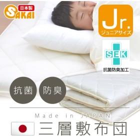 【日本製】 三層敷布団 ジュニア サイズ抗菌防臭加工中綿使用 (柄おまかせ)