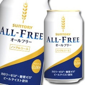【送料無料】サントリー オールフリー350ml缶×1ケース(全24本)