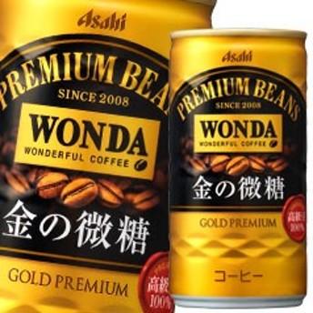 【送料無料】アサヒ ワンダ 金の微糖185g缶×1ケース(全30本)【to】