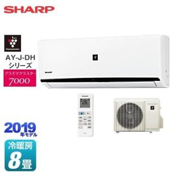 エアコン 8畳用 ルームエアコン 冷房/暖房:8畳程度 シャープ AY-J25DH-W AY-J-DHシリーズ プラズマクラスターエアコン