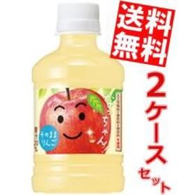 【送料無料】サントリー なっちゃん りんご 280mlペットボトル 48本 (24本×2ケース)