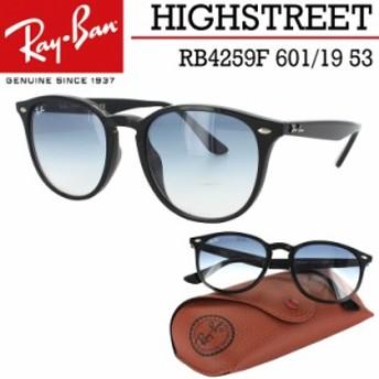 レイバン サングラス Ray-Ban RB4259F 601/19 53サイズ HIGHSTREET フルフィットモデル メンズ レディース UVカット 国内正規商品