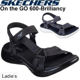 スポーツサンダル レディース シューズ スケッチャーズ SKECHERS On the GO 600 - Brilliancy/ストラップサンダル 女性用 カジュアル /15316