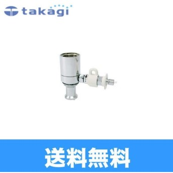 [JH9024]タカギ[TAKAGI]みず工房エコ専用分岐水栓【送料無料】