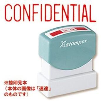 5000円以上送料無料 シヤチハタ Xスタンパー B型 「CONFIDENTIAL」 赤 1個 生活用品・インテリア・雑貨:文具・オフィス用品:印鑑・スタン