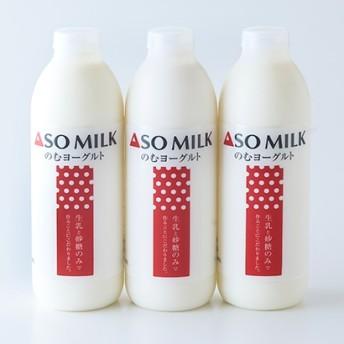 [熊本]ASOMILK のむヨーグルト800mlセット アイス・乳製品