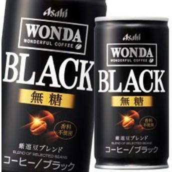 【送料無料】アサヒ ワンダ ブラック185g缶×1ケース(全30本)