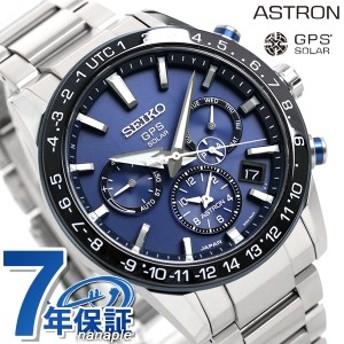 【あす着】セイコー アストロン 5Xシリーズ デュアルタイム メンズ 腕時計 SBXC015 SEIKO ASTRON GPSソーラー ブルー
