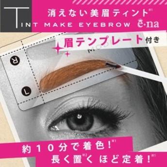 【メール便 発送可能】【e-na ティントメイクアイブロー アッシュブラウン 5g】眉毛 テンプレート 眉毛 育毛剤 眉 マスカラ 眉 眉毛