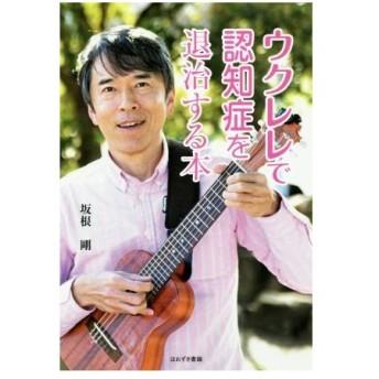 ウクレレで認知症を退治する本/坂根剛(著者)