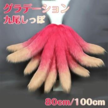 コスプレ道具 狐の尻尾 アニマル動物 ピンク グラデーション 九尾 80cm 100cm 2タイプ モコモコ cosplay用 コスプレ 道具