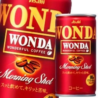 【送料無料】アサヒ ワンダ モーニングショット185g缶×1ケース(全30本)【to】