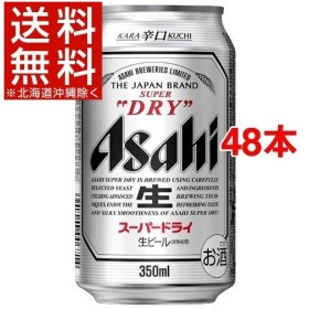 アサヒ スーパードライ 缶 ( 350mL48本セット )/ アサヒ スーパードライ