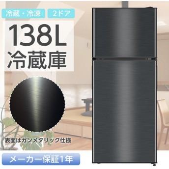 冷蔵庫 一人暮らし 2ドア 138L 黒 2ドア 二人暮らし 2019年製 JR138ML01GM maxzen