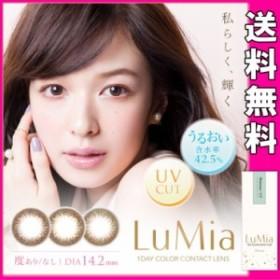 『LuMia』ルミア ワンデー カラコン 1箱10枚 DIA:14.2mm /14.5mm スウィートブラウン ヌーディーブラウン シフォンオリーブ