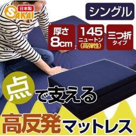 点で支える 高反発 マットレス シングルウレタンマットレス 三つ折タイプ シングルサイズ