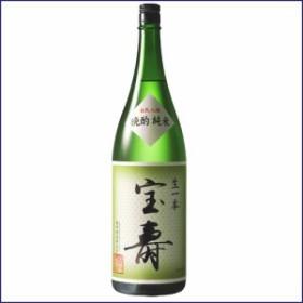 宝寿 特別純米 生一本 1800ml  プレゼント お中元 日本酒 広島