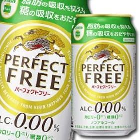 【送料無料】キリン パーフェクトフリー350ml缶×1ケース(全24本)