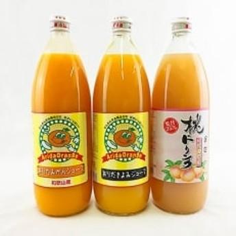 みかん、きよみ、桃のフルーツジュース970ml×3種4本セット