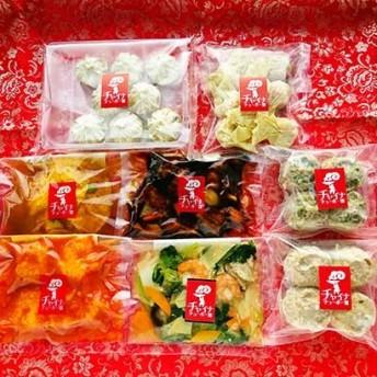 [神戸・チャイナチューボー]中華点心・料理セット おつまみ惣菜