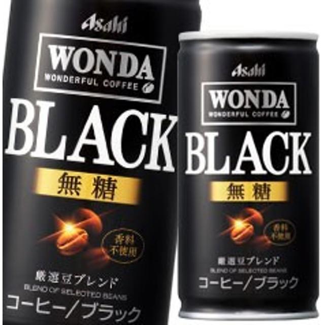 【送料無料】アサヒ ワンダ ブラック185g缶×1ケース(全30本)【to】