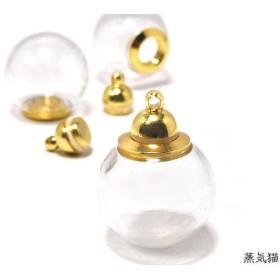 【ねじ開閉式】ガラスドーム ゴールド 1個【ガラスボール 香水瓶】