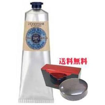 【正規品・送料込】ロクシタン シアハンドクリーム(150ml)