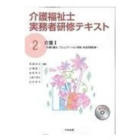 介護福祉士実務者研修テキスト 第2巻/黒沢貞夫