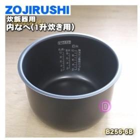 B256-6B 象印 炊飯器 NS-TG18 NS-TG18K 用の 内ナベ 内ガマ 内鍋 内釜 ★ ZOJIRUSHI サイズ1升