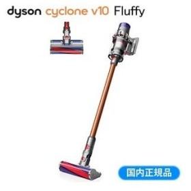 ダイソン サイクロン V10 フラフィ 掃除機 コードレスクリーナー SV12FF 国内正規品 (送料無料)