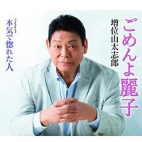CD / 増位山太志郎 / ごめんよ麗子 C/W 本気で惚れた人