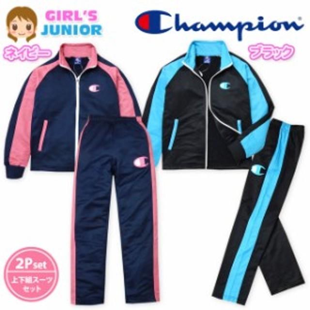 8bb9e82b477060 子供服 女の子 ジャージ 上下組 スーツ 長袖 Champion チャンピオン 吸汗速乾 女児 ジュニア 140cm