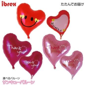 母の日 バルーンギフト ありがとう バルーン プレゼント フラワー ハート ピンク マザーズ 選べるバルーン yct/c