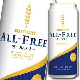 【送料無料】サントリー オールフリー500ml缶×1ケース(全24本)