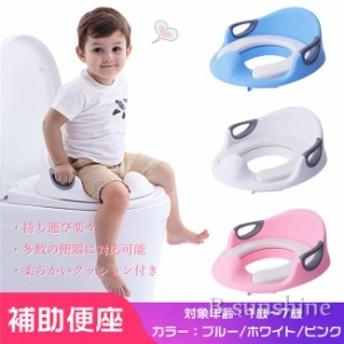 補助便座 トイレトレーニング 幼児用便座 子供 おまる 子どもトイレ ベビー トレーナー 滑り止め 持ち運び トイレ練習