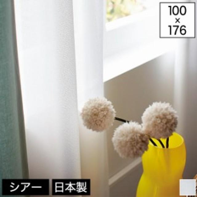 カーテン スミノエ おしゃれ 100×176cm 日本製 シアー 防炎 洗える 遮熱レース ミラーレース